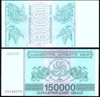 Банкнота Грузии 150000 купонов 1994 года