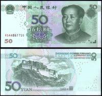 Банкнота Китая 50 юаней 2005 года