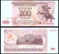 Банкнота приднестровья 200 рублей 1993 года