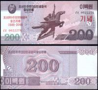Банкнота 200 вон 2018 года северной кореи