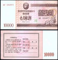 Банкнота 10000 вон 2003 года северной кореи