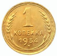 1 копейка 1934 года