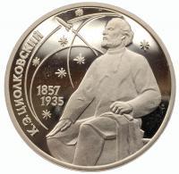 Юбилейная монета СССР 1 рубль 1987 Циолковский
