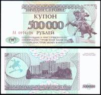 Приднестровье 500000 рублей 1997 года