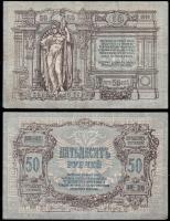Ростов-на-Дону 50 рублей 1919 года
