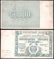 50000 рублей 1921 года