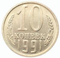 10 копеек 1991 года Без Букв Монетного Двора