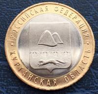 10 рублей Курганская область