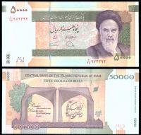 Банкнота Ирана 50000 риалов 2014 года