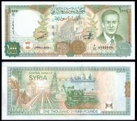 Банкнота Сирии 1000 фунтов 1997 года