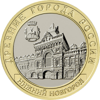 10 рублей 2021 Нижний Новгород