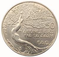 Кипр 50 центов 1985 года Год Лесов