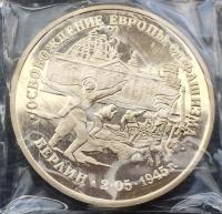 3 рубля 1995 Освобождение Европы от Фашизма Берлин в Запайке