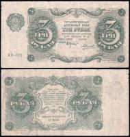 Банкнота 5 рублей 1922 года