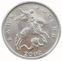 5 копеек 2002 без букв монетного двора