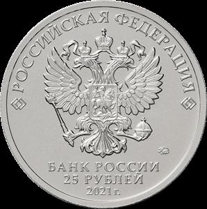 25 рублей 2021 Умка Цветная