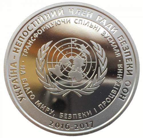Украина 5 гривен 2016 Член СБ ООН