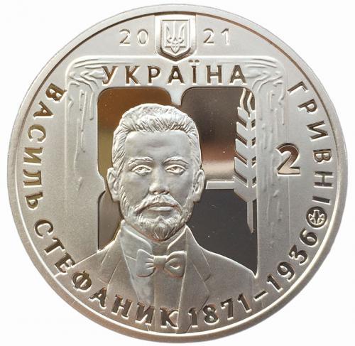 Украина 2 гривны 2021 Василь Стефаник