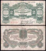 2 червонца 1928 года