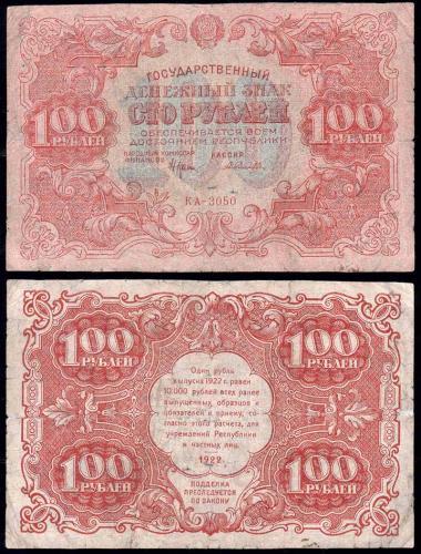 Банкнота 100 рублей 1922 года