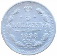 5 копеек 1898 года