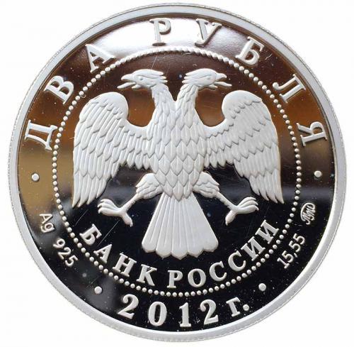 2 рубля 2012 года Белоклювая Гагара