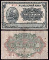 Харбин 50 копеек 1919 Русско-Азиатский банк