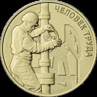 10 рублей 2020 Человек Труда Нефтяники