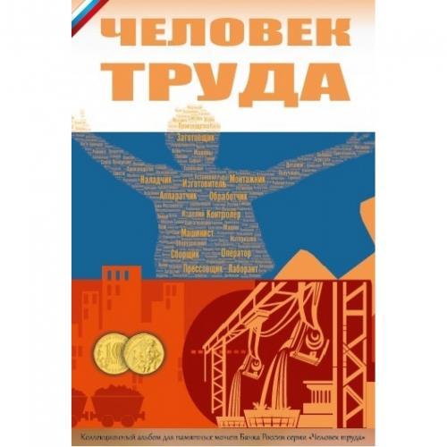 Альбом для монет 10 рублей Человек Труда