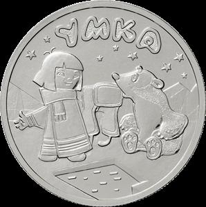 25 рублей 2021 Умка