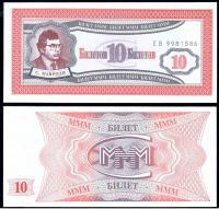 МММ 10 билетов Первый Выпуск