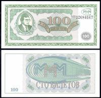 МММ 100 билетов Первый Выпуск