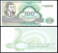 МММ 100 билетов Второй Выпуск