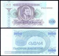 МММ 1000 билетов Второй Выпуск