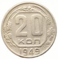 20 копеек 1949 года