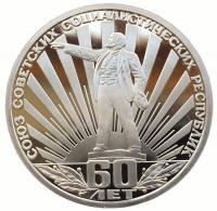 1 рубль 1982 60 лет СССР Ленин в Лучах Стародел ПРУФ