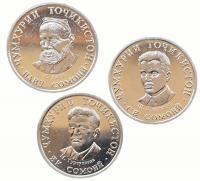 Таджикистан Набор Монета 2018 года 3 штуки