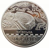 Украина 5 гривен 2021 Киевская Крепость