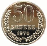 50 копеек 1976 года Наборная