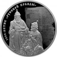3 рубля 2016 года 1000-летие Русской Правды
