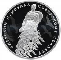 3 рубля 2020 года Ржевский Мемориал