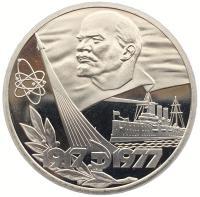 1 рубль 1977 года 60 лет ВОСР ПРУФ
