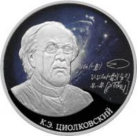 3 рубля 2021 Циолковский Стремление в Звездам