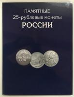 Альбом для монет 25 рублей
