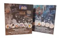 Альбомы для монет 25 рублей Мультипликация(2 тома)