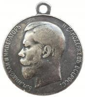 Медаль За Усердие Никлай 2
