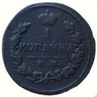 1 копейка 1819 КМ-АД
