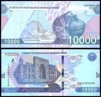 Узбекистан 10000 сум 2021 года