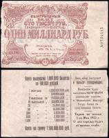Билет 1 000 000 000 миллиард рублей 1922 года