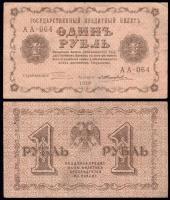 1 рубль 1918 года Пятаков - Жихарев
